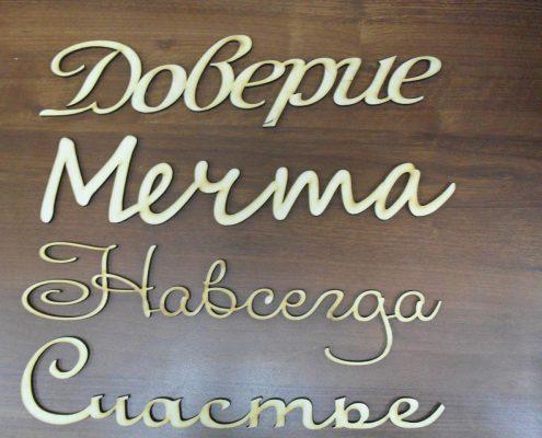 Праздничные Буквы