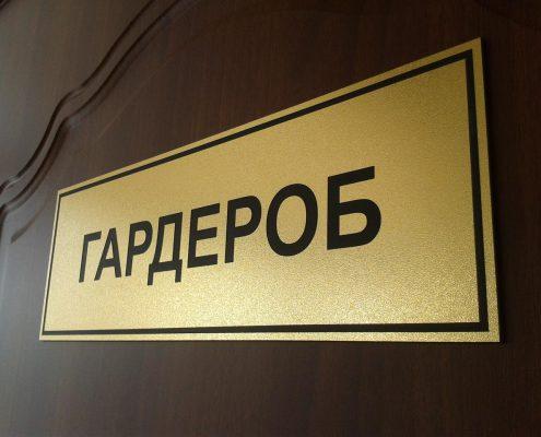 Таблички кабинетные, офисные